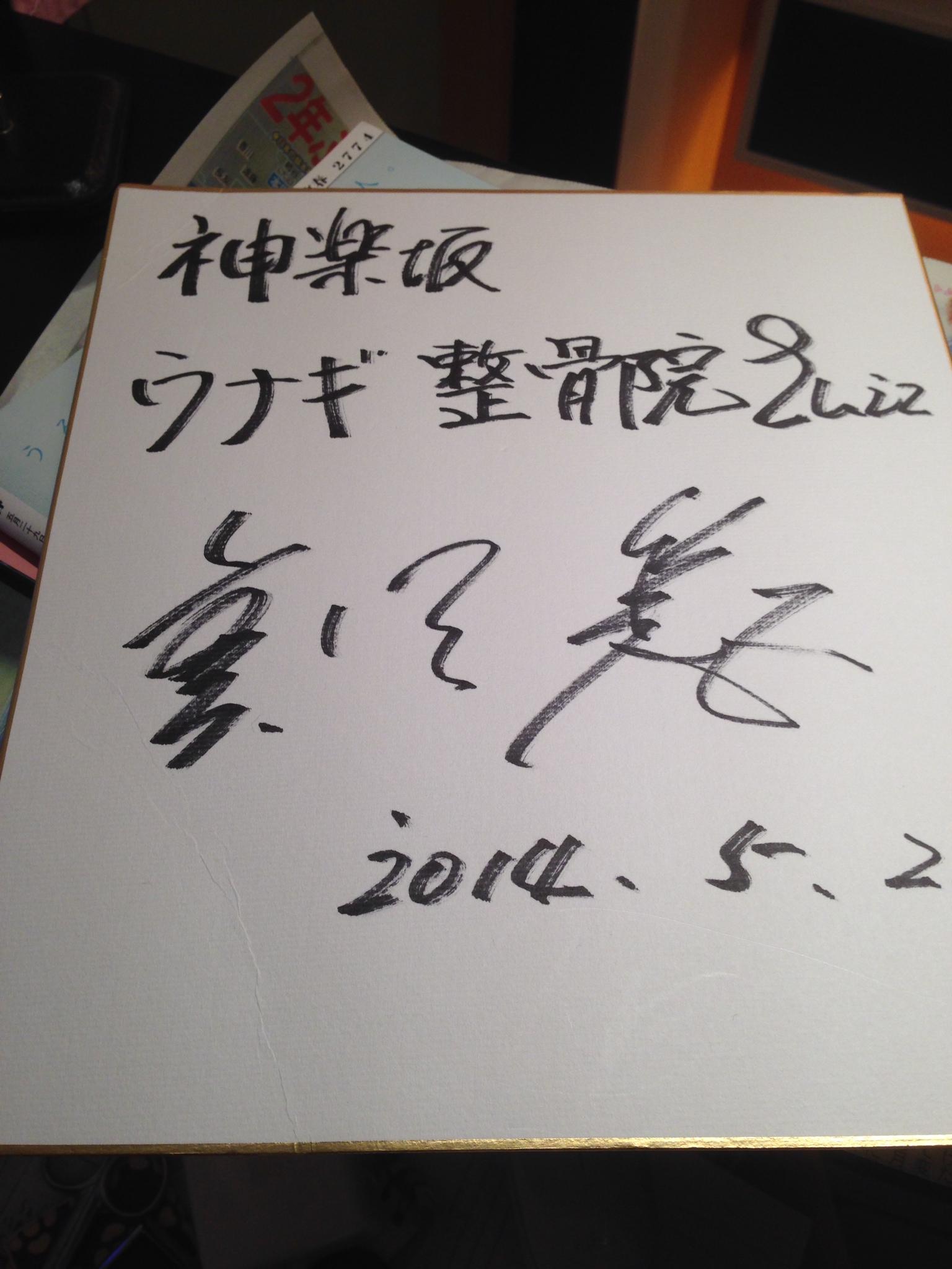 愛甲さん サイン