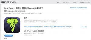 スクリーンショット 2015-04-08 5.40.43