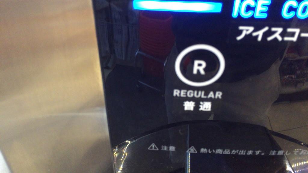 Rを押します