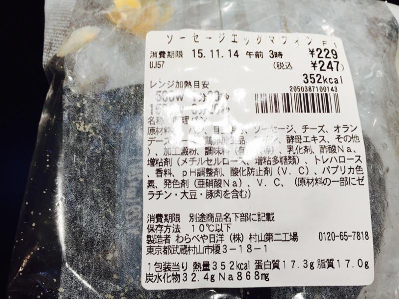ソーセージエッグマフィン③