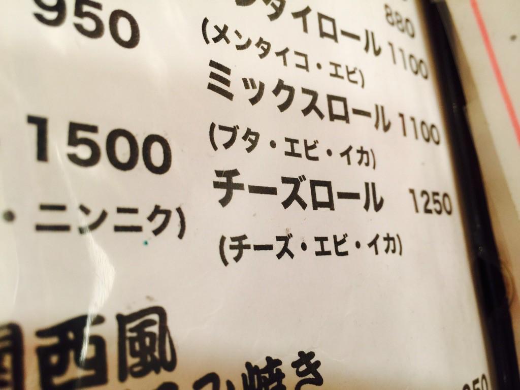 チーズロール値段