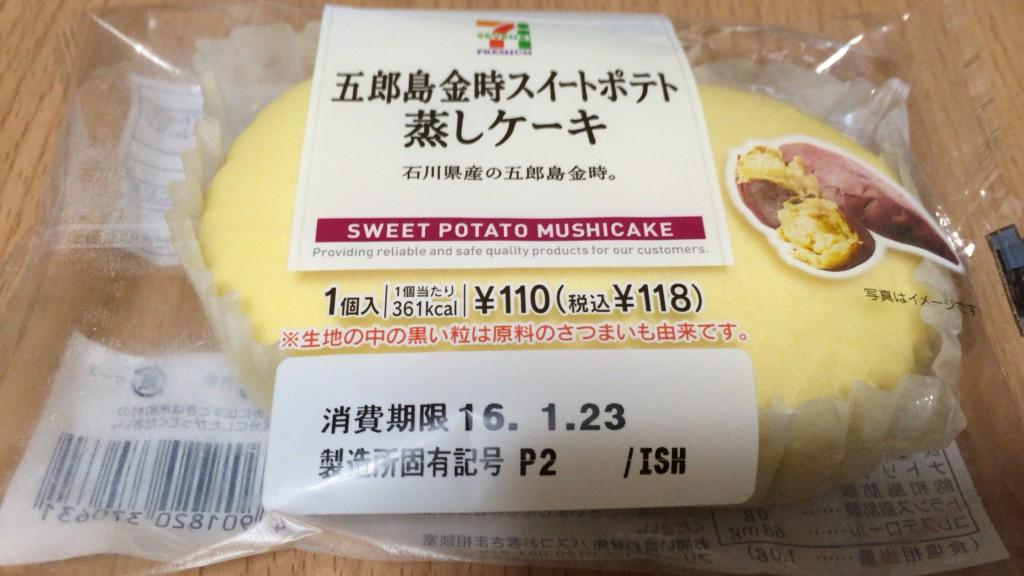 セブン蒸しケーキ